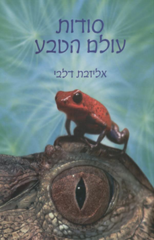 סודות עולם הטבע - אליזבת דלבי