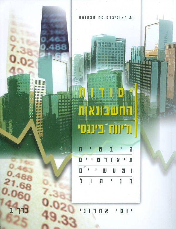 יסודות החשבונאות ודיווח פיננסי א ב ג - אוניברסיטה הפתוחה