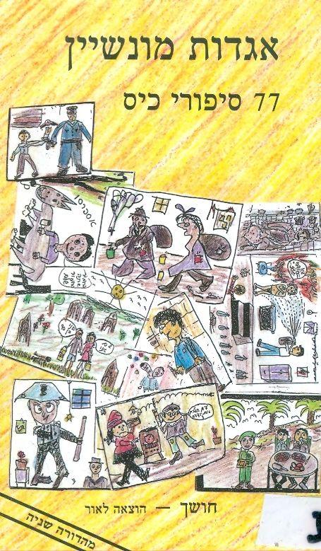 אגדות מונשיין 77 סיפורי כיס - דוד מונשיין