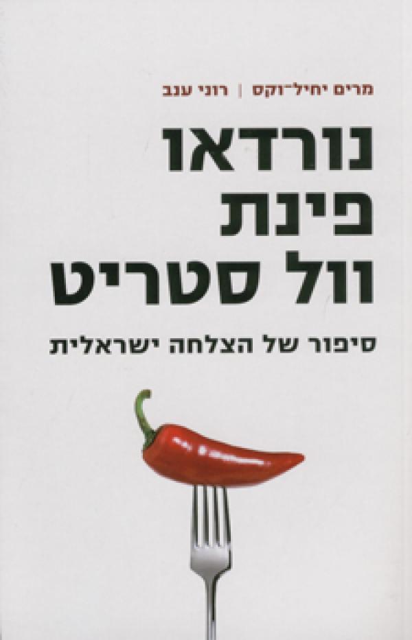 נורדאו פינת וול סטריט - סיפור של הצלחה ישראלית - מרים יחיל-וקס