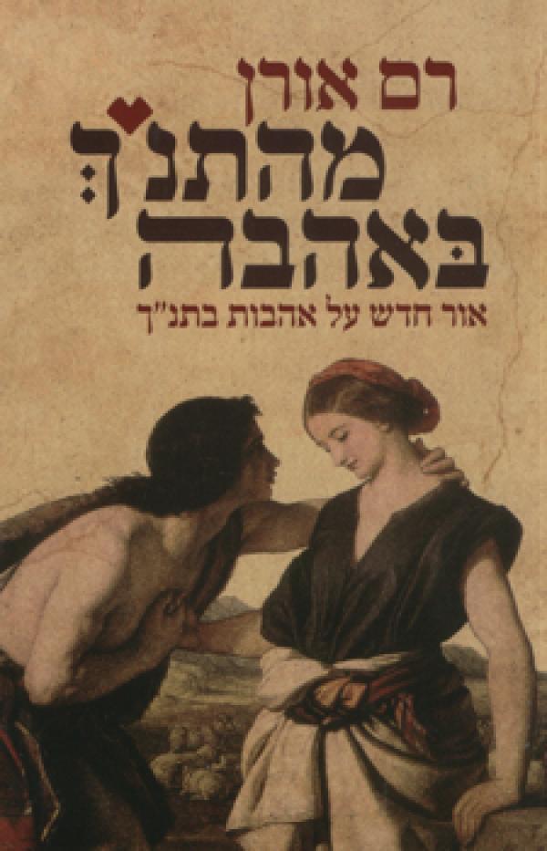 """מהתנ""""ך באהבה - אור חדש על אהבות בתנ""""ך - רם אורן"""