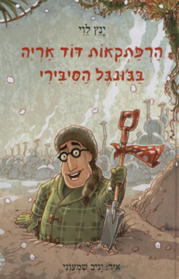 הרפתקאות דוד אריה 2 בג'ונגל הסיבירי - ינץ לוי