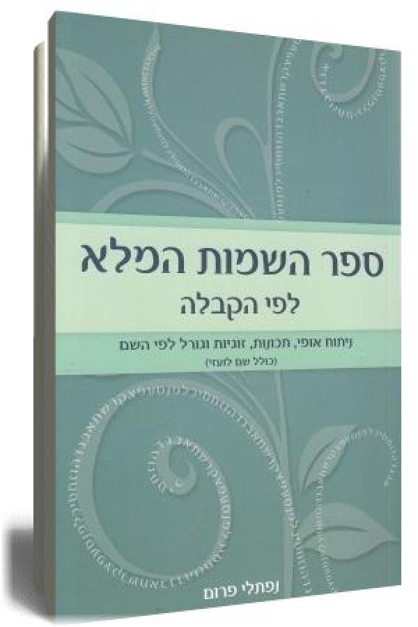 ספר השמות המלא לפי הקבלה - ניתוח אופי, תכונות, זוגיות וגורל לפי השם (כולל שם לועזי) - נפתלי פרום