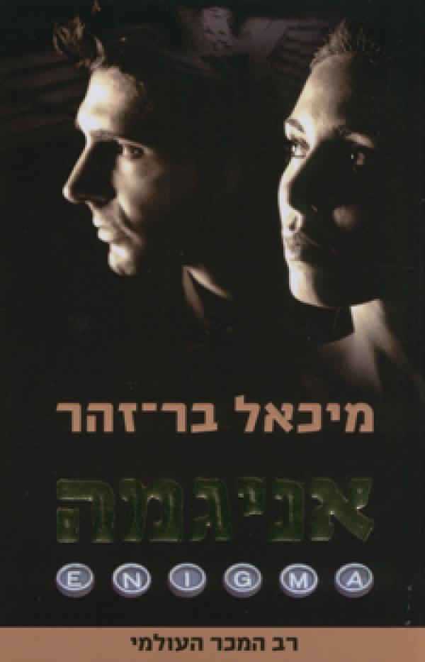 אניגמה - הוצאה מחודשת / מיכאל בר-זהר