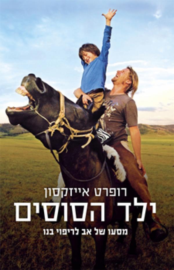 ילד הסוסים - מסעו של אב לריפוי בנו - רופרט אייזקסון