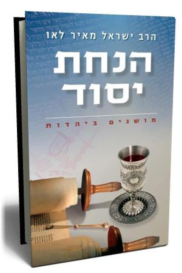 הנחת יסוד (מחודש) - מושגים ביהדות - הרב ישראל מאיר לאו
