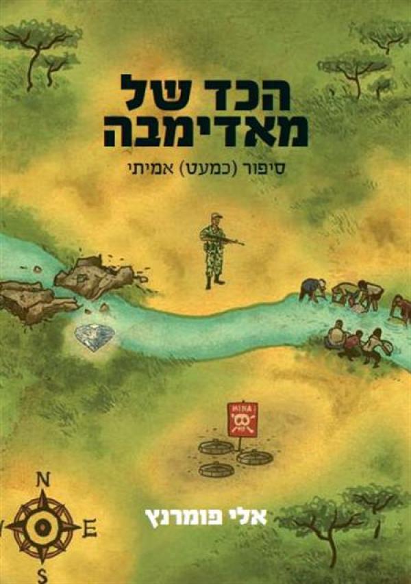 הכד של מאדימבה - סיפור (כמעט) אמיתי - אלי פומרנץ