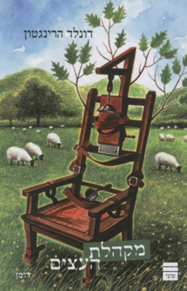 מקהלת העצים - דונלד הרינגטון