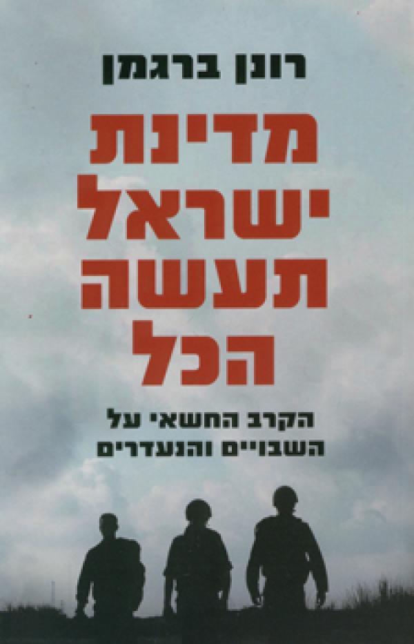 מדינת ישראל תעשה הכל - הקרב החשאי על השבויים והנעדרים - רונן ברגמן