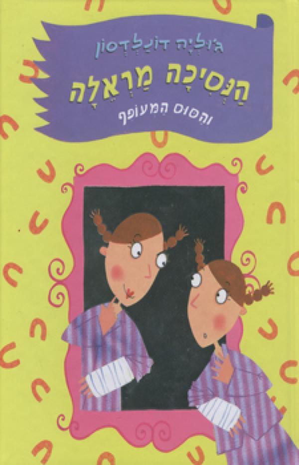 הנסיכה מראלה והסוס המעופף - ג'וליה דונלדסון