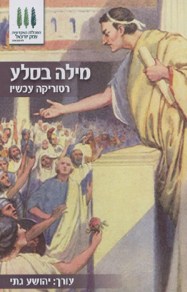 מילה בסלע - רטוריקה עכשיו - יהושע סלע