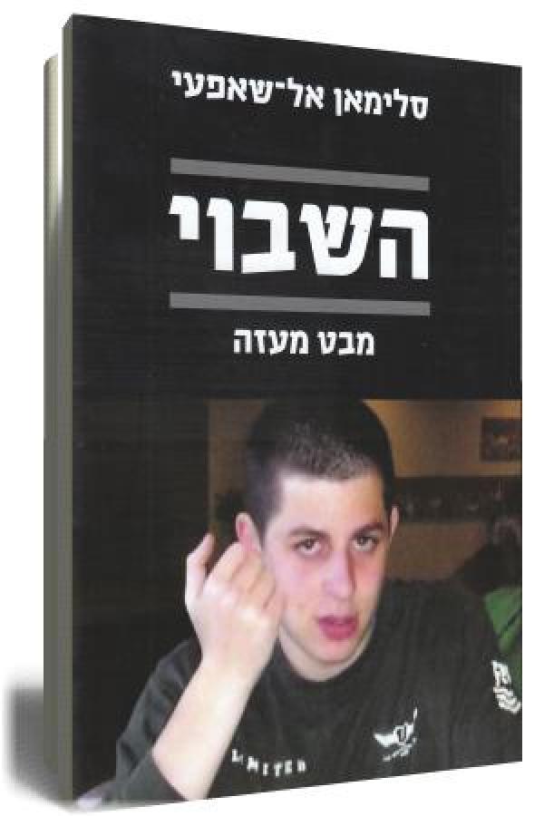 השבוי - מבט מעזה - סלימאן אל-שאפעי