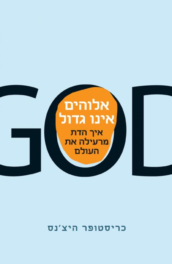 אלוהים אינו גדול - איך הדת מרעילה את העולם - כריסטופר היצ'נס