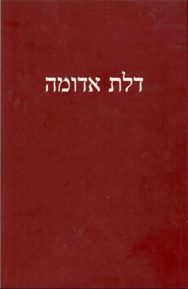 דלת אדומה - כולל דיסק - ישראל אלירז