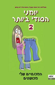 יומני הסודי ביותר - המכנסים שלי מכושפים - ג'ים בנטון