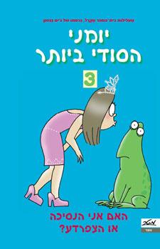 יומני הסודי ביותר - האם אני הנסיכה או הצפרדע? - ג'ים בנטון