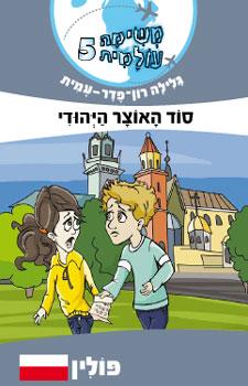 משימה עולמית 5: סוד האוצר היהודי - גלילה רון פדר עמית