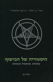 היסטוריה של הכישוף - קוסמים, מכשפות ופגאנים - ג'פרי ב. ראסל