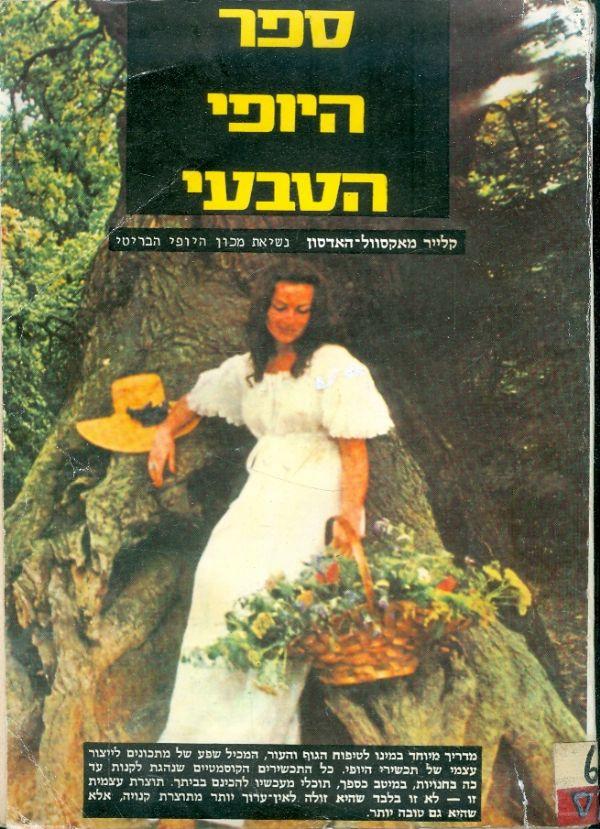 ספר היופי הטבעי - קלייר מאקסוול-האדסון