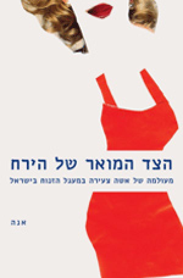 """הצד המואר של הירח - ע""""פ סיפור אמיתי - מעולמה של אשה צעירה במעגל הזנות בישראל - אנה"""
