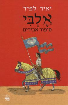 אלבי - סיפור אבירים - יאיר לפיד