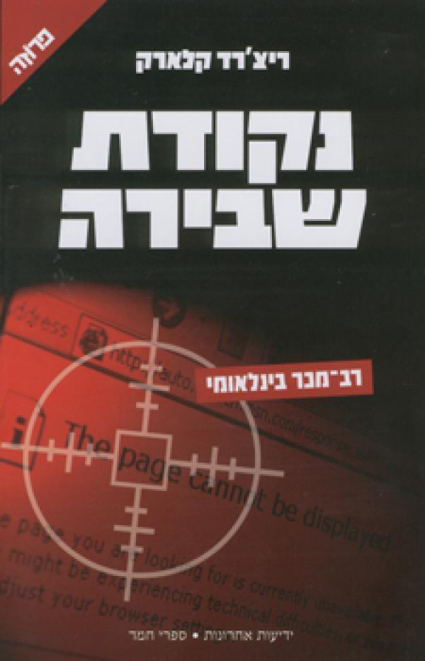 """נקודת שבירה - ספר המשך ל""""שער העקרב"""" - ריצ'רד קלארק"""