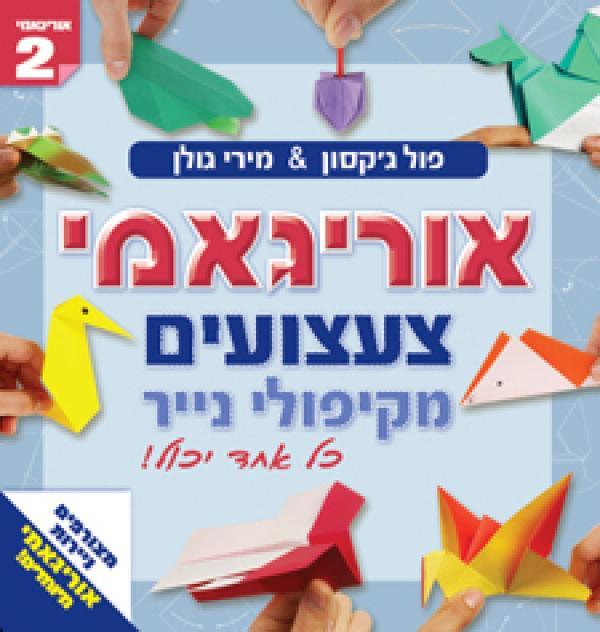 אוריגאמי - צעצועים מקיפולי נייר 2 - כל אחד יכול! - פול ג'קסון