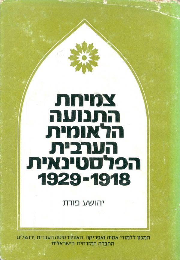צמיחת התנועה הלאומית הערבית הפלסטינאית 1929-1918 - יהושע פורת