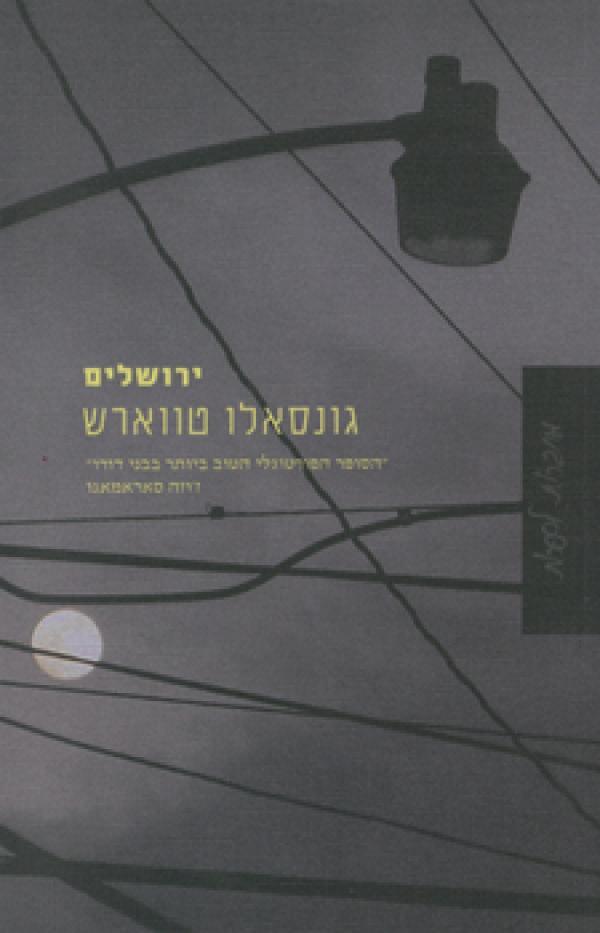 ירושלים - גונסאלו טווארש