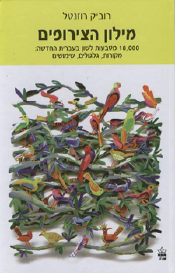 מילון הצירופים - 18,000 מטבעות לשון בעברית החדשה: מקורות, גלגולים, שימושים - רוביק רוזנטל