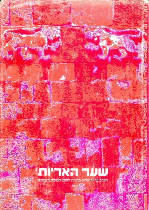 שער האריות - הקרב על ירושלים בחווית לוחמי חטיבת הצנחנים - מוטה גור