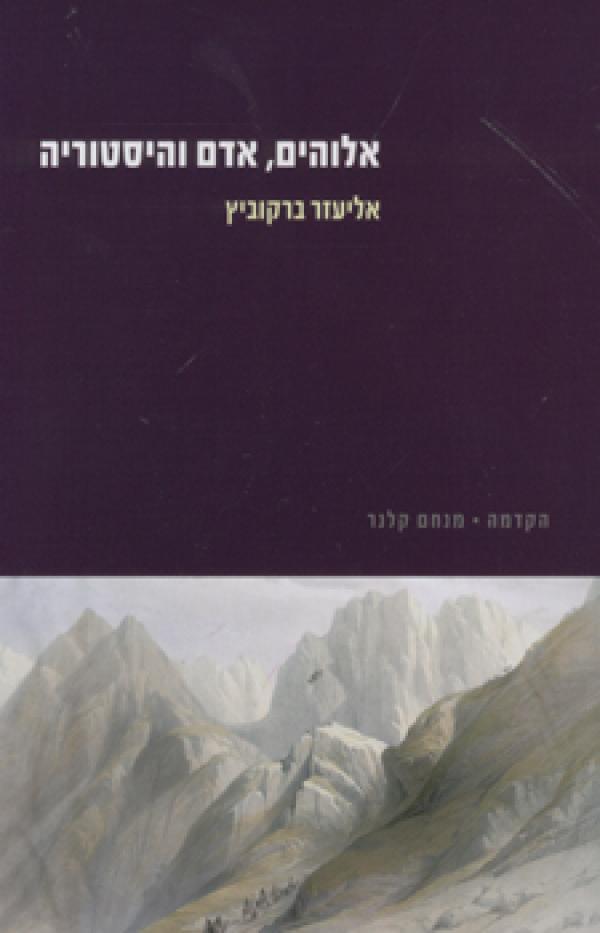 אלוהים, אדם והיסטוריה - אליעזר ברקוביץ