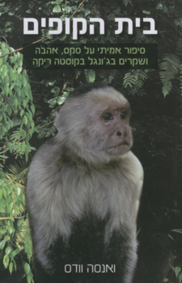 בית הקופים - סיפור אמיתי על סקס, אהבה ושקרים בג'ונגל בקוסטה ריקה - ואנסה וודס