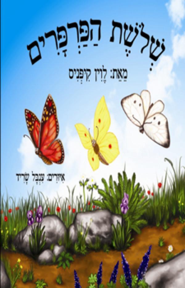 שלשת הפרפרים - לוין קיפניס