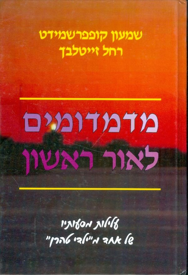 מדמדומים לאור ראשון עלילות מסעותיו של אחד מילדי טה - שמעון קופפרשמידט ורחל זייטלבך