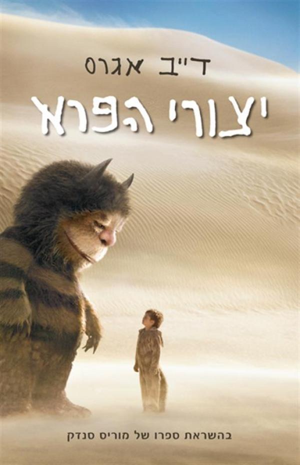 יצורי הפרא - בהשראת ספרו של מוריס סנדק - דייב אגרס