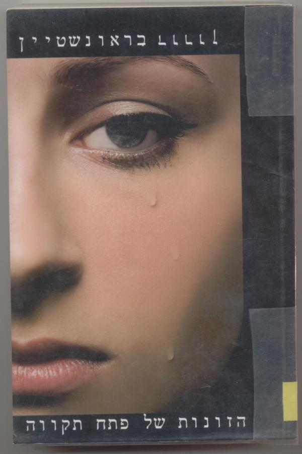 הזונות של פתח תקווה - דורון בראונשטיין