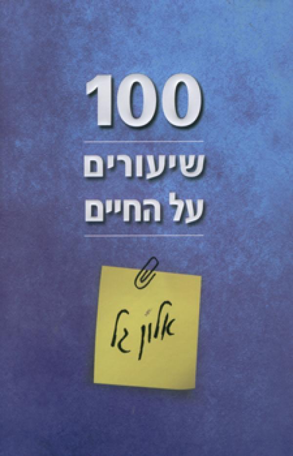 100 שיעורים על החיים - [כריכה קשה] - אלון גל