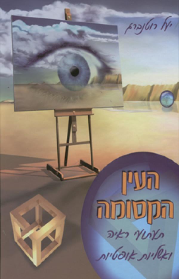 העין הקסומה - תעתועי ראיה ואשליות אופטיות - יעל רוטנברג