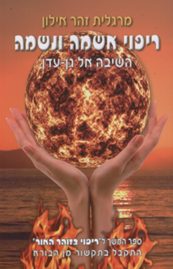 ריפוי אשמה ונשמה - השיבה אל גן-עדן - מרגלית זהר אילון