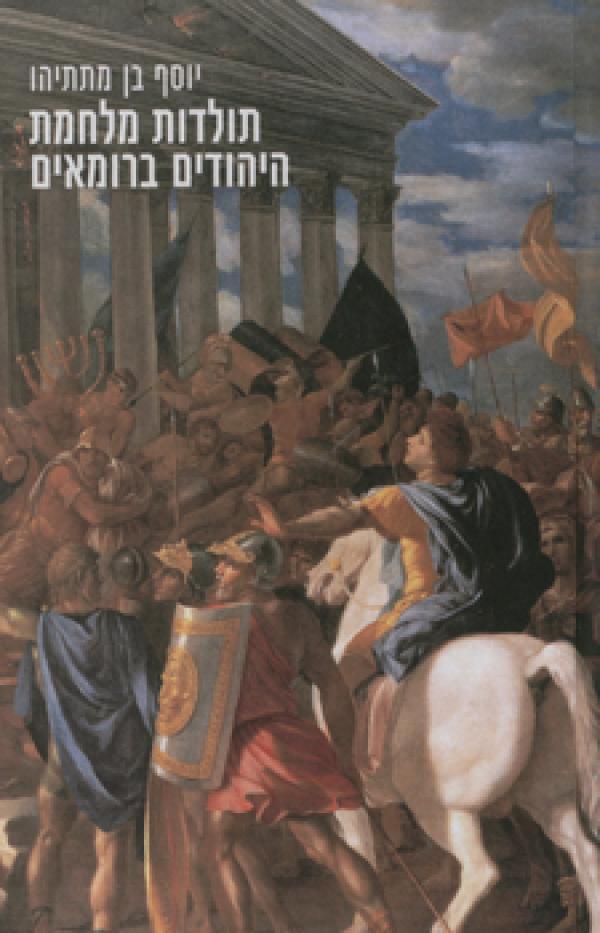 תולדות מלחמת היהודים ברומאים / יוסף בן מתתיהו