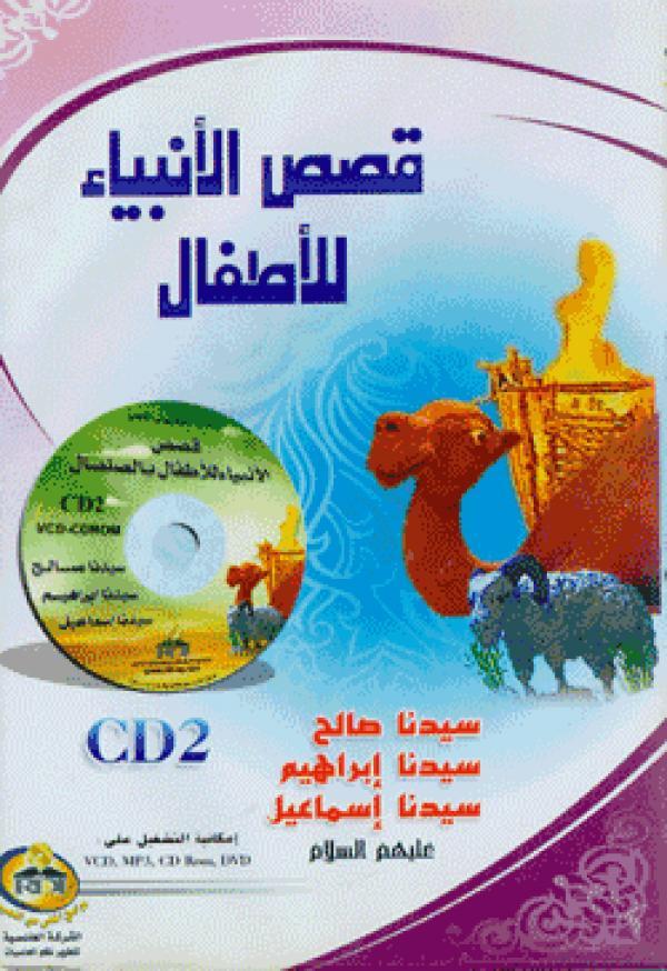 قصص الانبياء للاطفال - محمود المصري