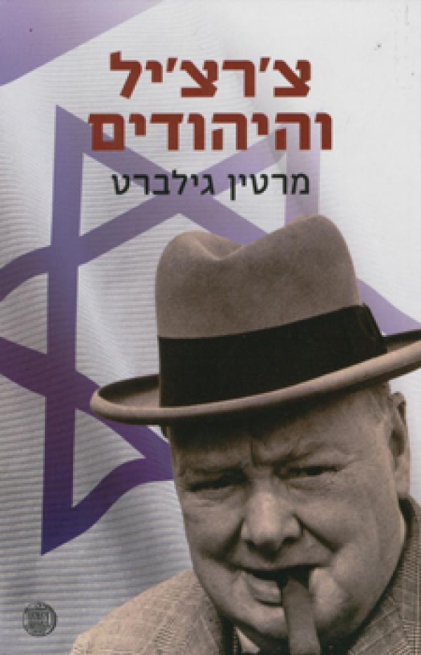 צ'רצ'יל והיהודים - מרטין גילברט