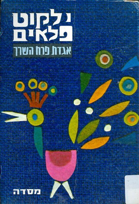 ילקוט פלאים: אגדת פרח השרך - ז. אריאל