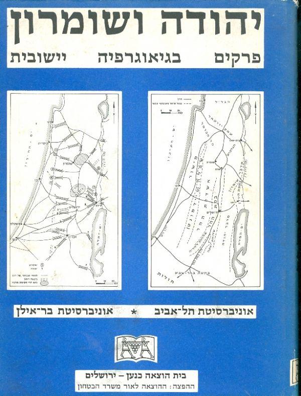יהודה ושומרון פרקים בגיאוגרפיה יישובית ב - אבשלום שמואלי