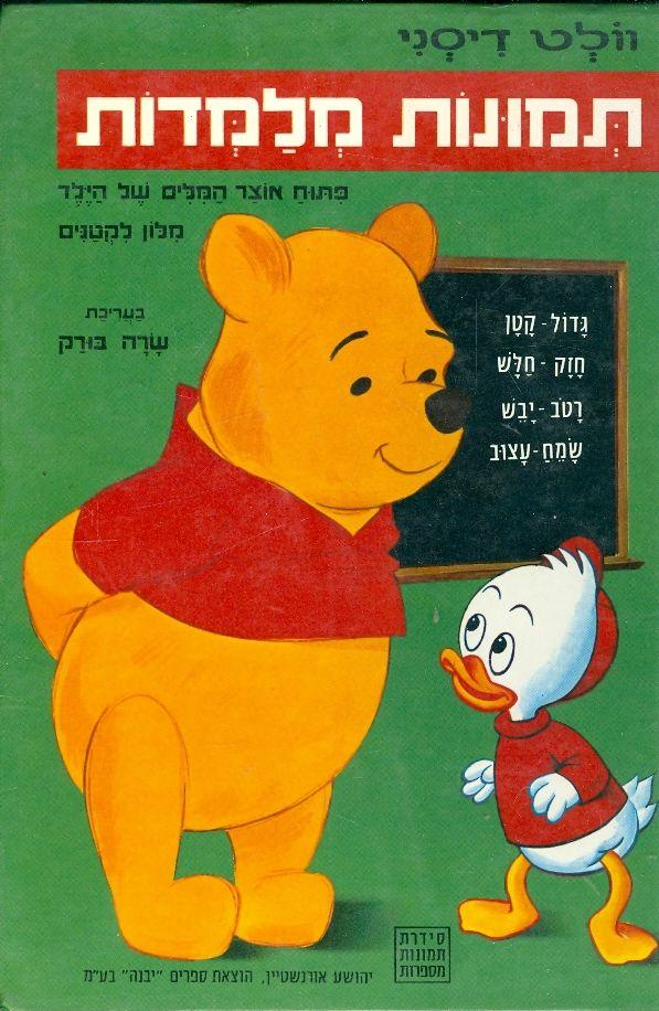 תמונות מלמדות פתוח אוצר המילים של הילד מלון לקטנים - שרה בורק