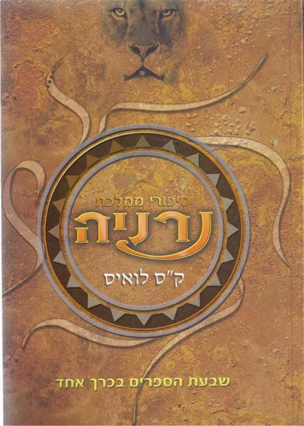 נרניה  שבעת הספרים בכרך אחד - קלייב סטייפלס לואיס