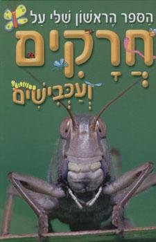 הספר הראשון שלי על חרקים ועכבישים -