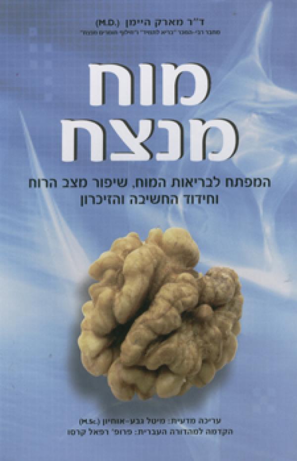 """מוח מנצח - המפתח לבריאות המוח, שיפור מצב הרוח וחידוד החשיבה והזיכרון - ד""""ר מארק היימן (M.D.)"""