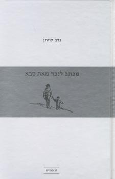 מכתב לנכד מאת סבא - נדב לויתן